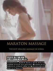 강남출장마사지 | 마라톤출장마사지 | 대한민국