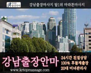 강남출장샵 | 마라톤출장샵 | 대한민국