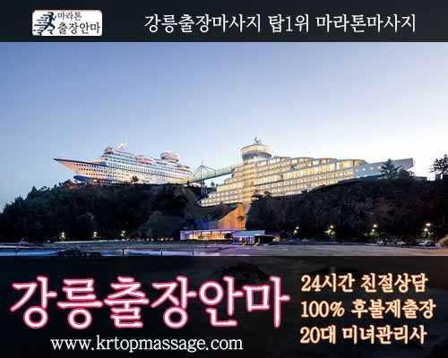 강릉출장샵 | 마라톤출장샵 | 대한민국