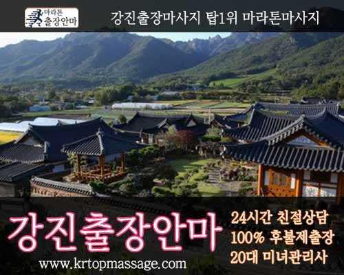 강진출장샵 | 마라톤출장샵 | 대한민국