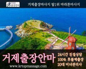 거제출장샵   마라톤출장샵   대한민국