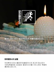 거제출장안마 | 마라톤출장안마 | 대한민국