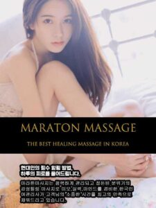 거창출장마사지 | 마라톤출장마사지 | 대한민국