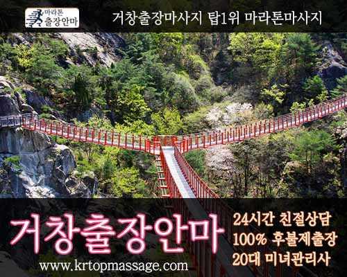 거창출장샵 | 마라톤출장샵 | 대한민국
