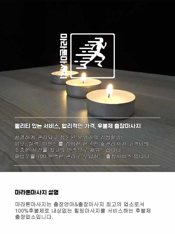 거창출장안마 | 마라톤출장안마 | 대한민국