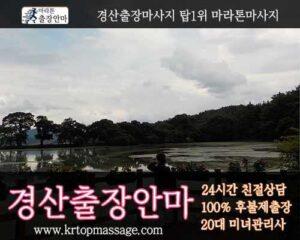 경산출장샵   마라톤출장샵   대한민국