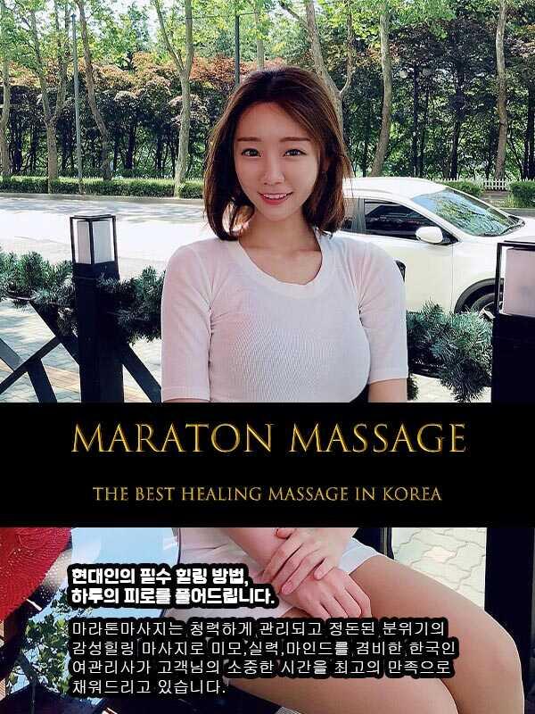 경주출장마사지 | 마라톤출장마사지 | 한국