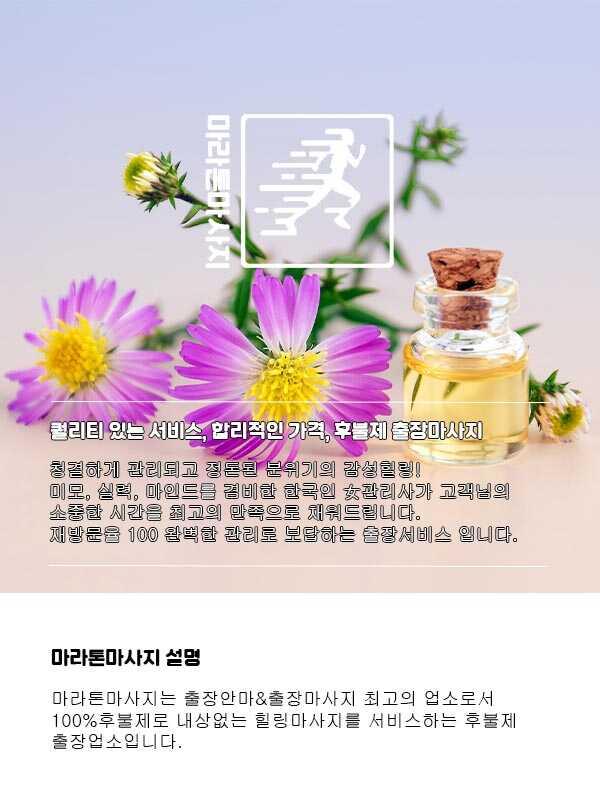 경주출장안마 | 마라톤출장안마 | 한국