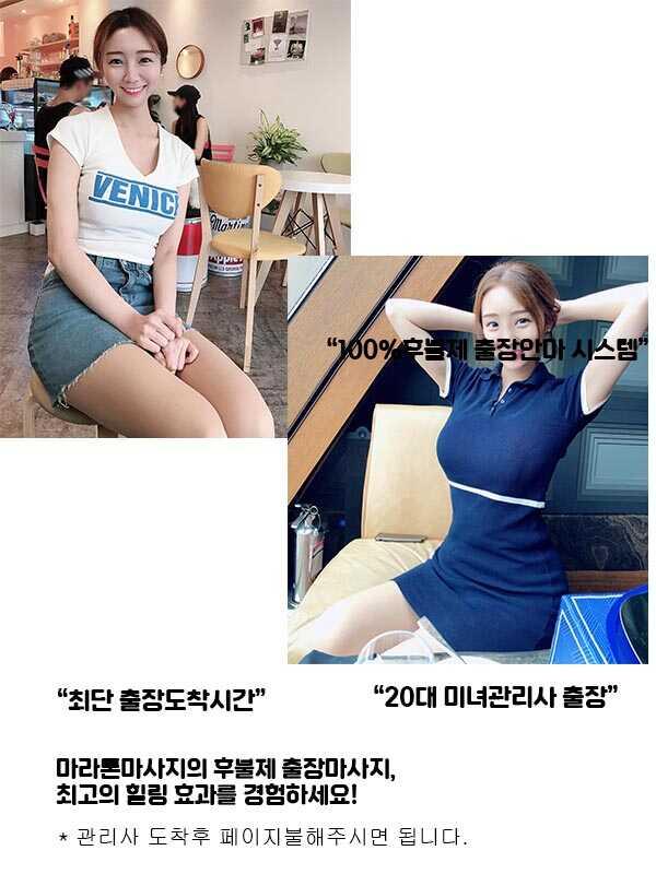 경주출장 | 마라톤출장 | 한국