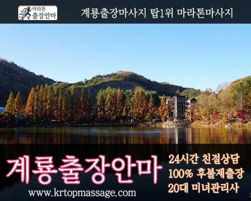 계룡출장샵   마라톤출장샵   한국