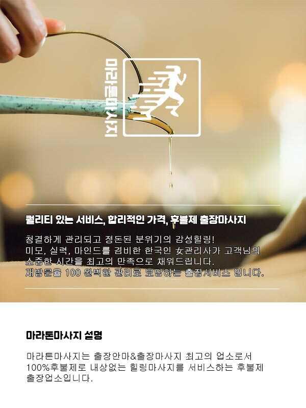 계룡출장안마   마라톤출장안마   한국