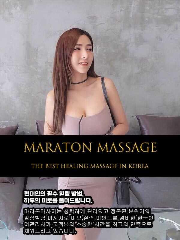 고흥출장마사지   마라톤출장마사지   한국
