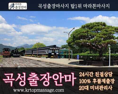 곡성출장샵   마라톤출장샵   한국