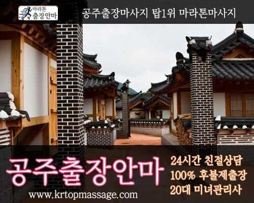 공주출장샵   마라톤출장샵   한국