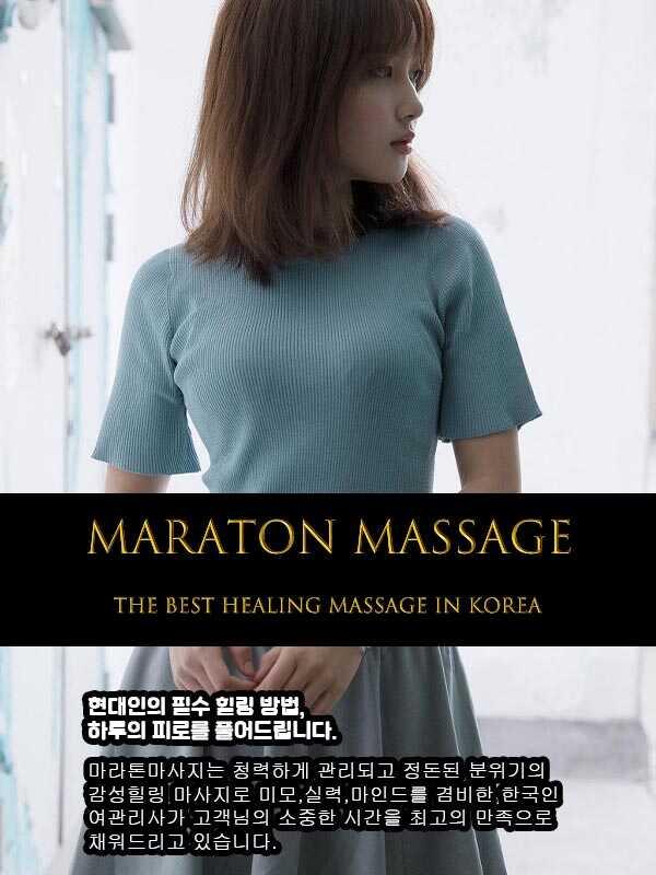 광양출장마사지 | 마라톤출장마사지 | 한국