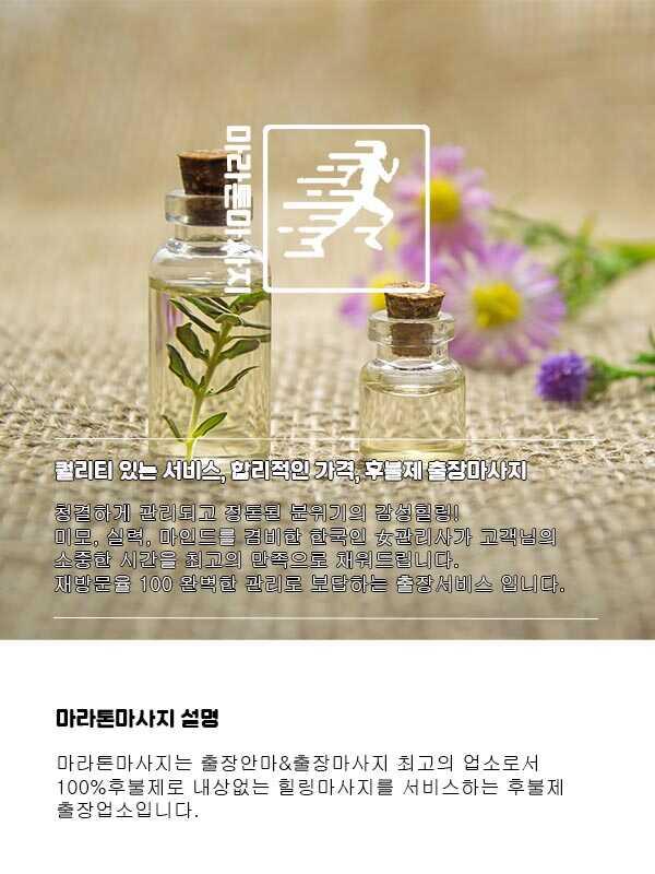 광양출장안마 | 마라톤출장안마 | 한국