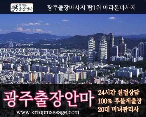 광주서구출장샵   마라톤출장샵   한국