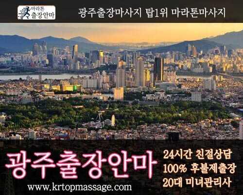 광주출장샵 | 마라톤출장샵 | 한국