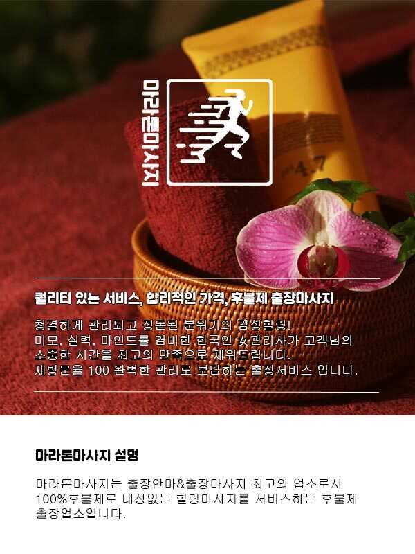 광주출장안마 | 마라톤출장안마 | 한국