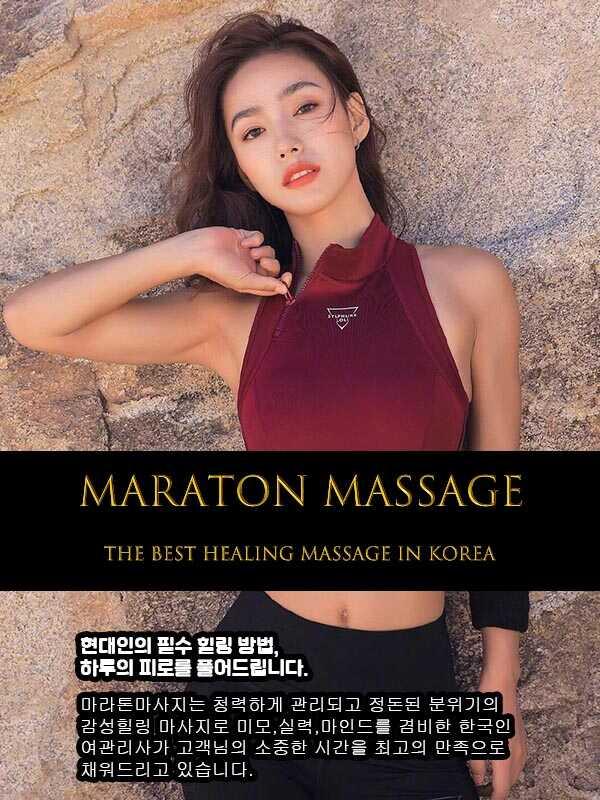 괴산출장마사지 | 마라톤출장마사지 | 한국