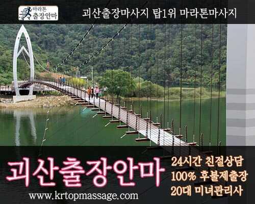 괴산출장샵 | 마라톤출장샵 | 한국