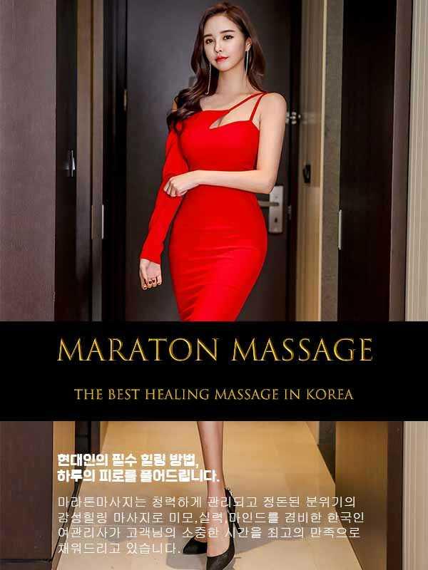구례출장마사지 | 마라톤출장마사지 | 한국