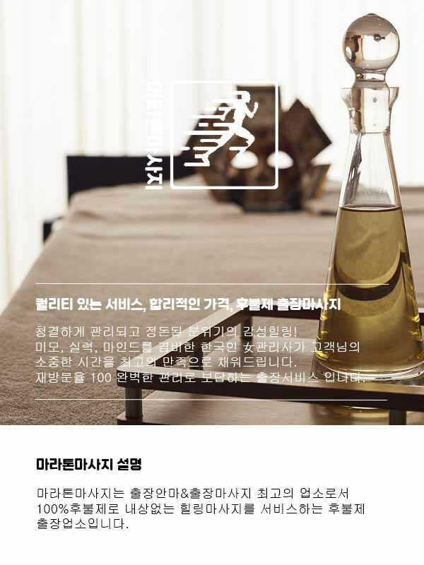 구미출장안마 | 마라톤출장안마 | 한국