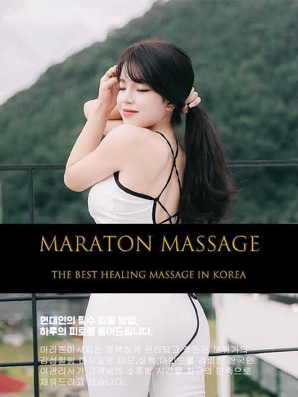 군산출장마사지 | 마라톤출장마사지 | 한국