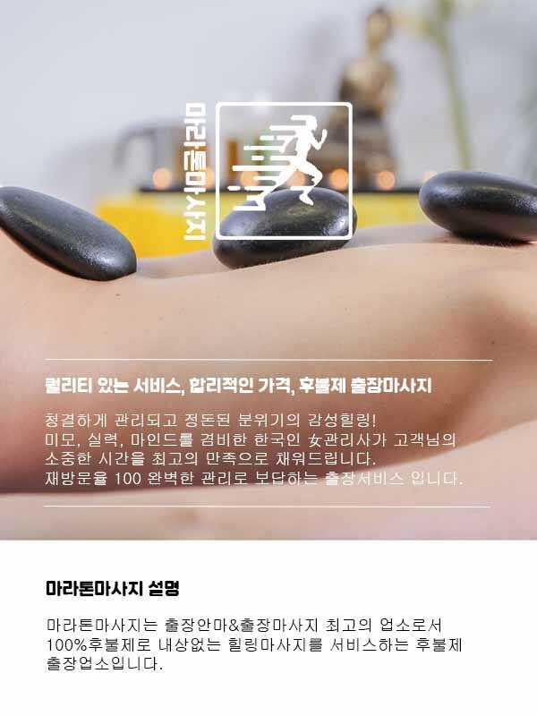 군산출장안마 | 마라톤출장안마 | 한국