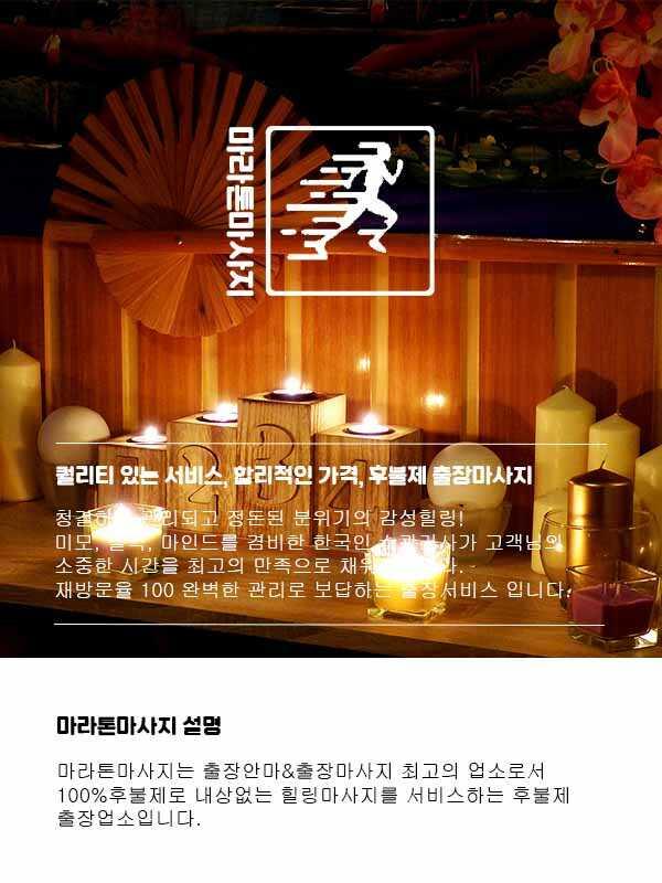 금산출장안마 | 마라톤출장안마 | 한국