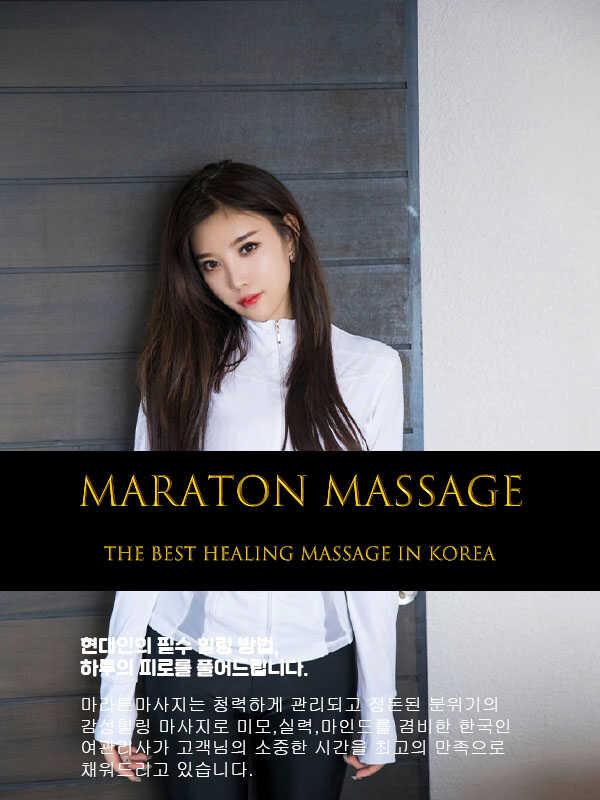 남원출장마사지 | 마라톤출장마사지 | 한국