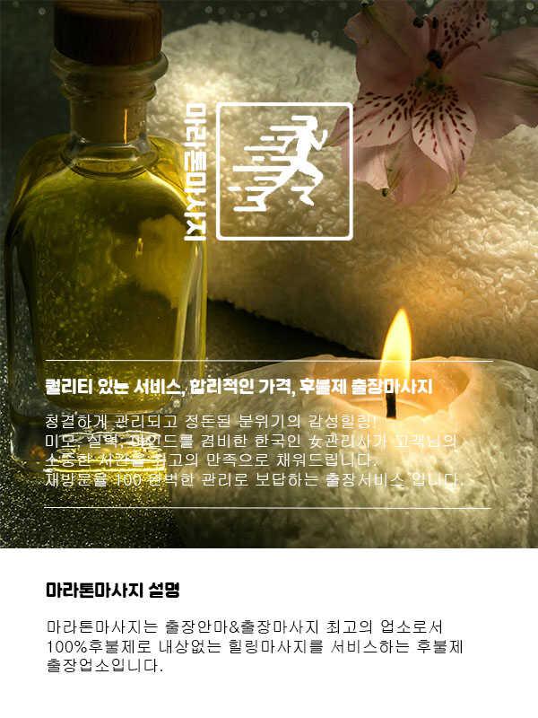 남원출장안마 | 마라톤출장안마 | 한국