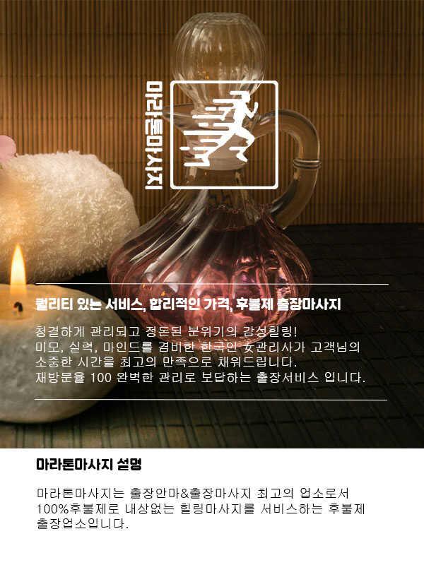 남해출장안마 | 마라톤출장안마 | 한국