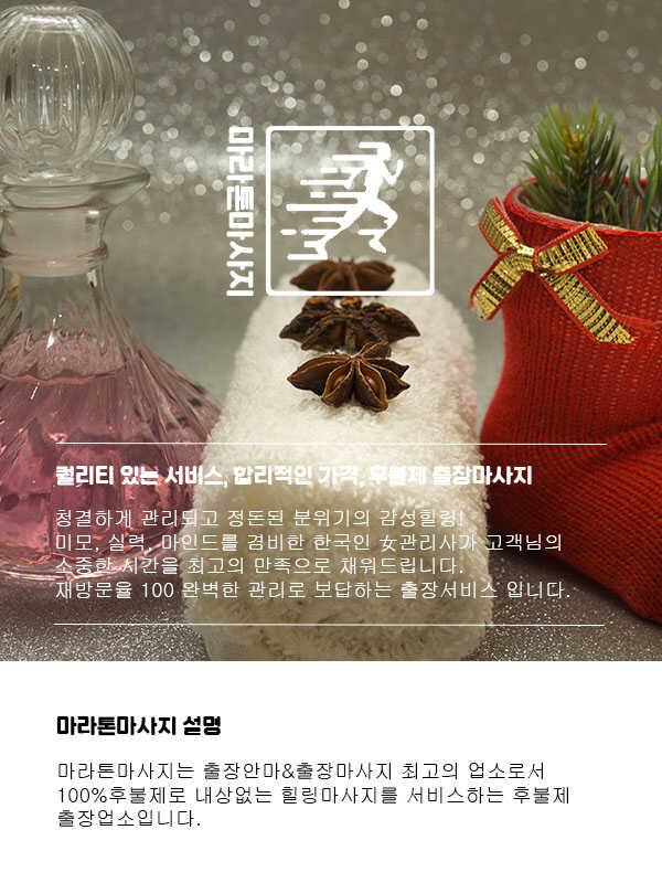 논산출장안마 | 마라톤출장안마 | 한국