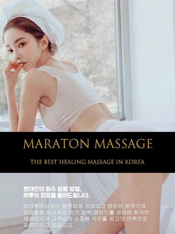 대구출장마사지 | 마라톤출장마사지 | 한국