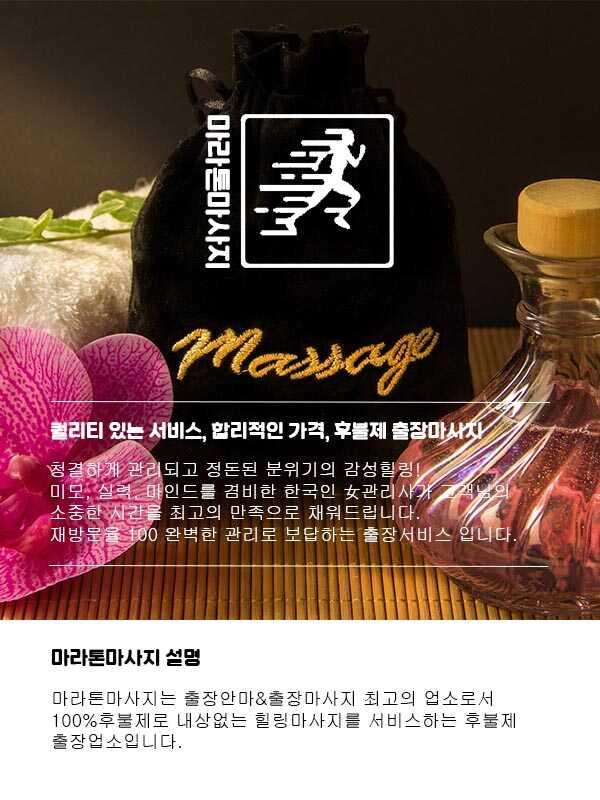 대구출장안마 | 마라톤출장안마 | 한국