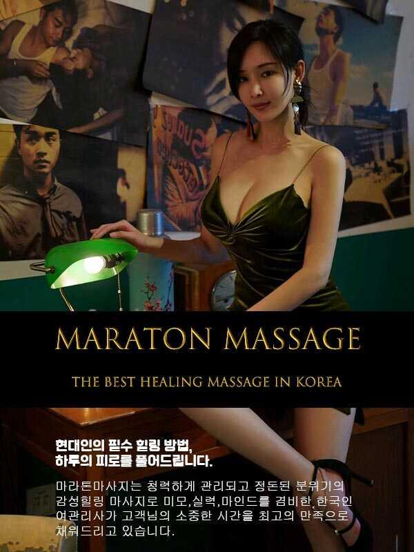 보령출장마사지 | 마라톤출장마사지 | 한국