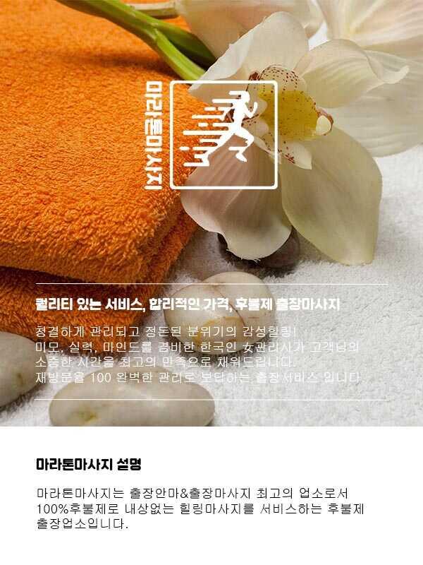 보령출장안마 | 마라톤출장안마 | 한국