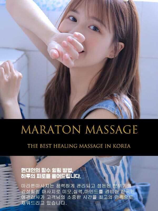 보성출장마사지 | 마라톤출장마사지 | 한국