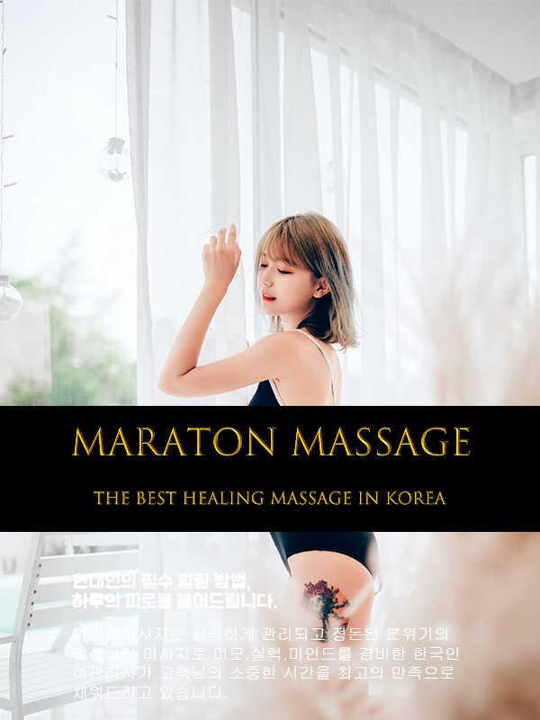 부산출장마사지 | 마라톤출장마사지 | 한국