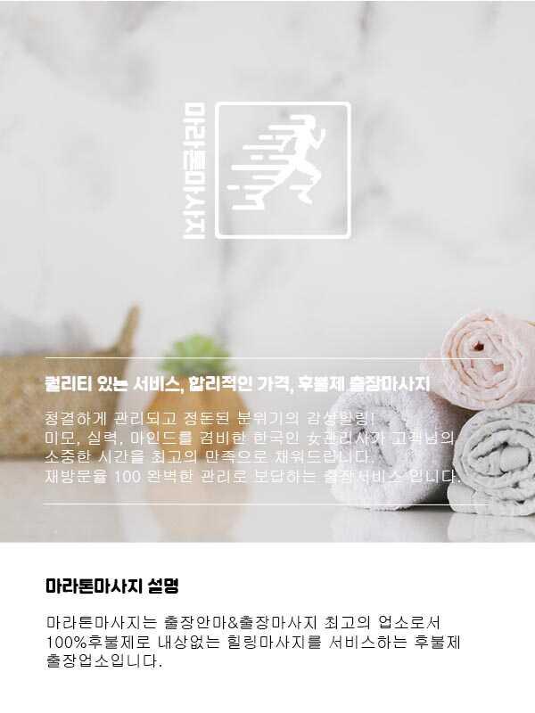 부산출장안마 | 마라톤출장안마 | 한국