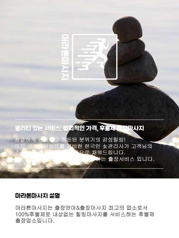 부안출장안마 | 마라톤출장안마 | 한국