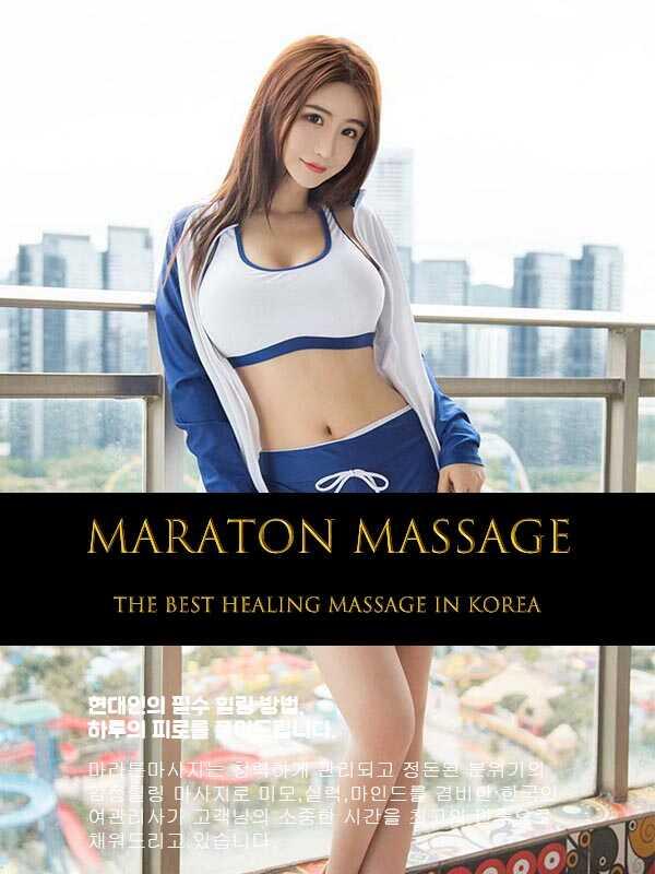 사천출장마사지 | 마라톤출장마사지 | 한국