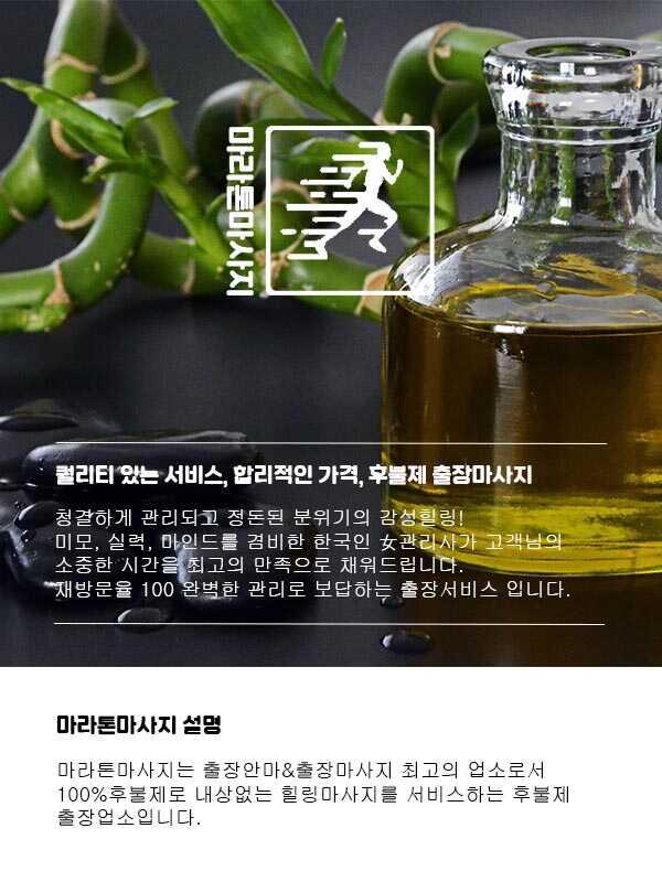 사천출장안마 | 마라톤출장안마 | 한국