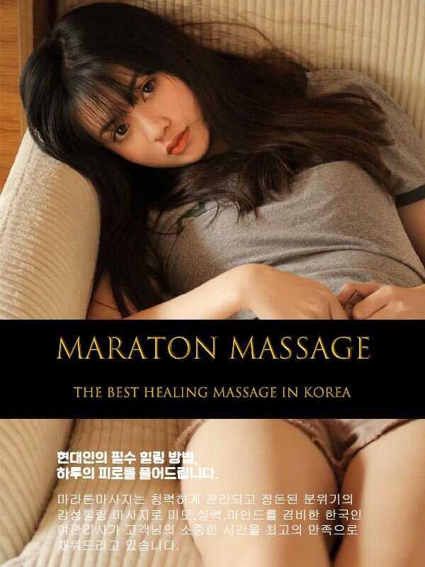산청출장마사지 | 마라톤출장마사지 | 한국