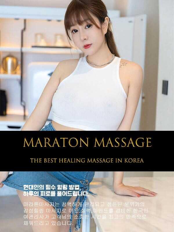 삼척출장마사지 | 마라톤출장마사지 | 한국