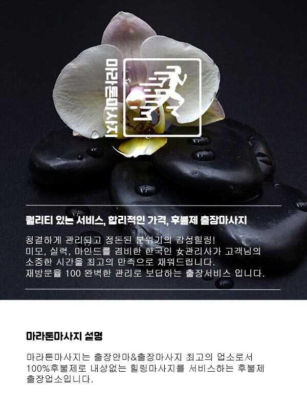 삼척출장안마 | 마라톤출장안마 | 한국