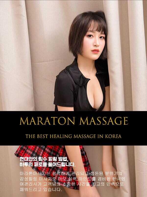 서산출장마사지 | 마라톤출장마사지 | 한국