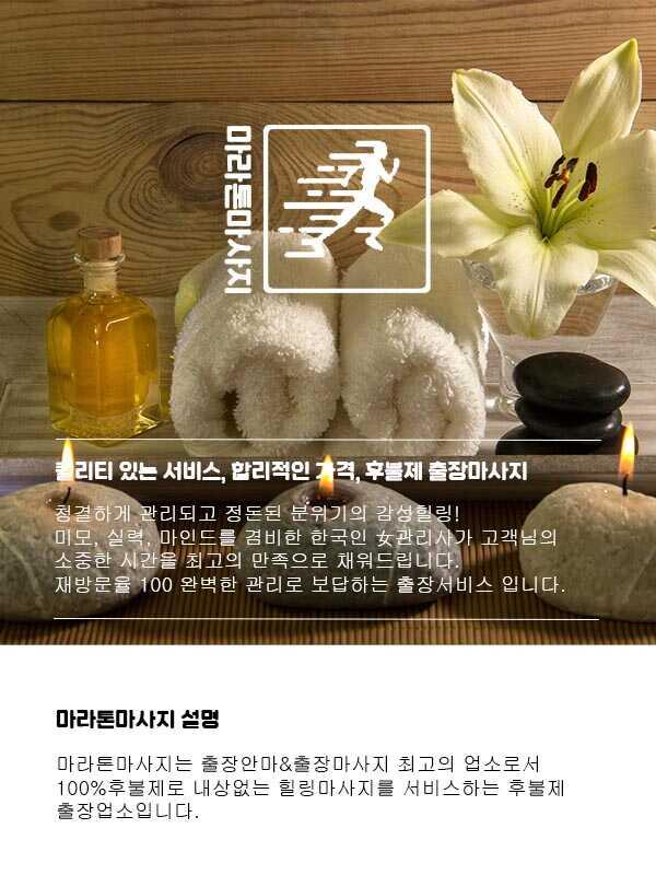 서산출장안마 | 마라톤출장안마 | 한국