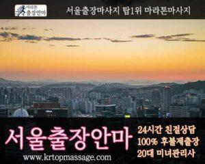 서울출장샵   마라톤출장샵   대한민국